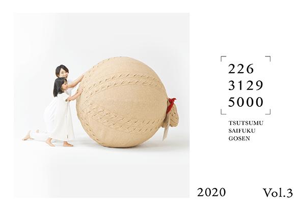 226_vol-3
