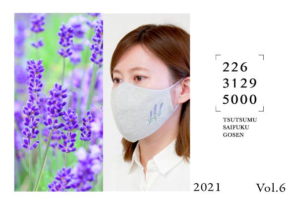 226_vol-6