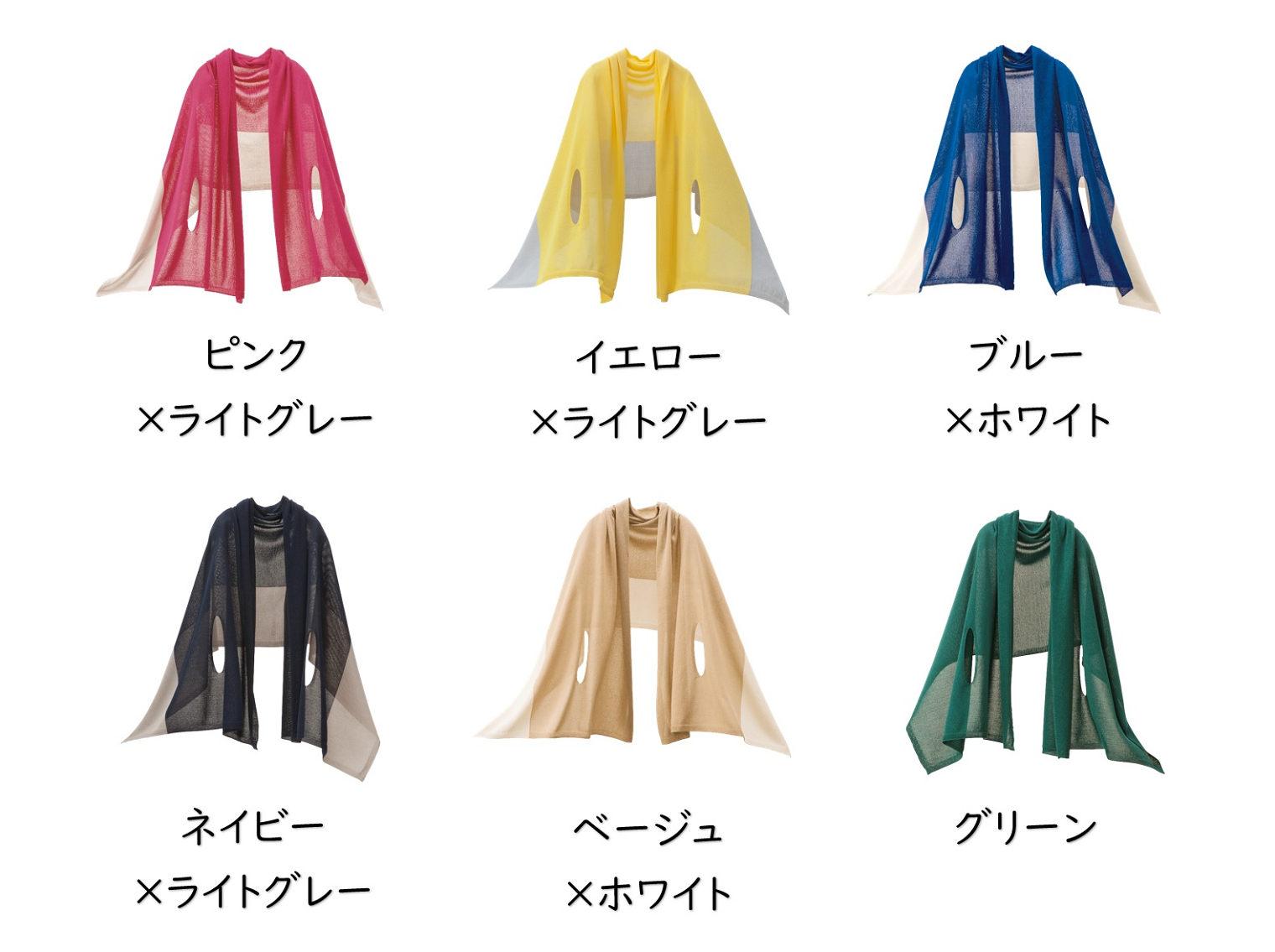 nico ストールポンチョ 洗えるmino 和紙 カラー比較