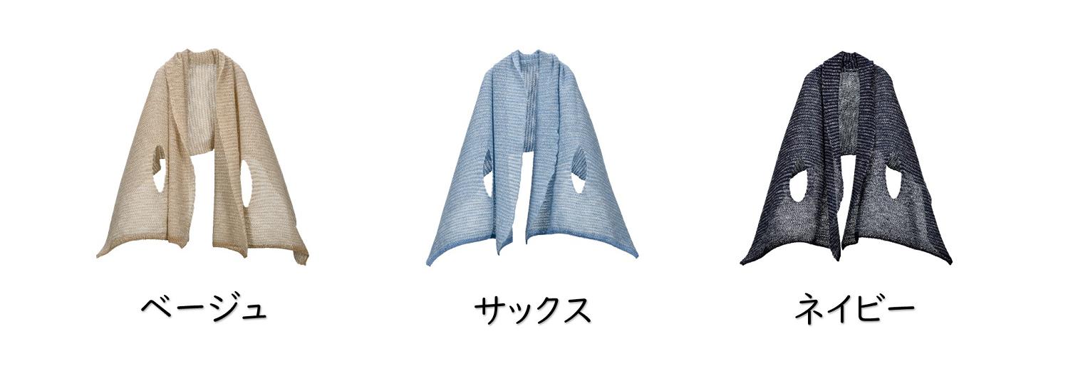nico ストールポンチョ 風を通すざっくり編み ツイード カラー比較