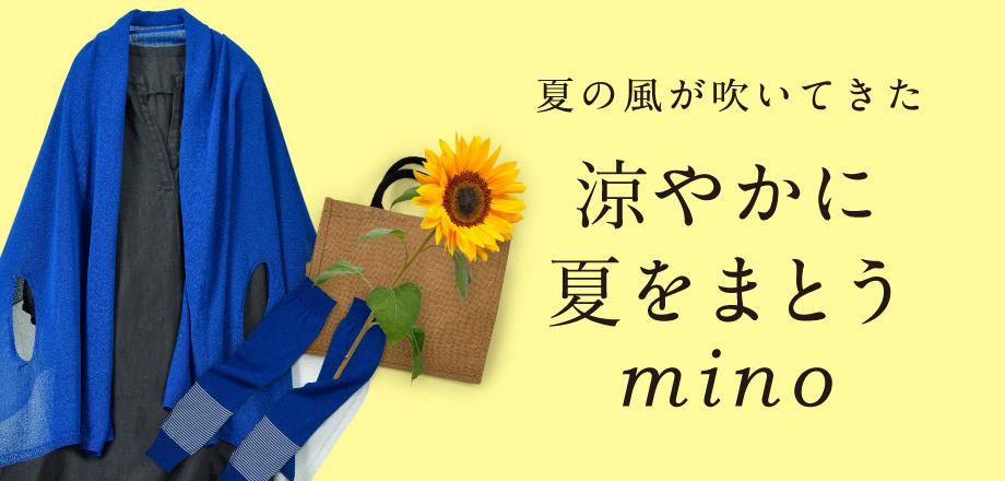 夏をまとう