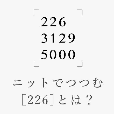 ニットでつつむ226(つつむ)とは?