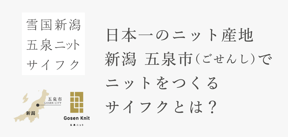 日本一のニット産地、新潟 五泉市(ごせんし)でニットをつくるサイフクとは?