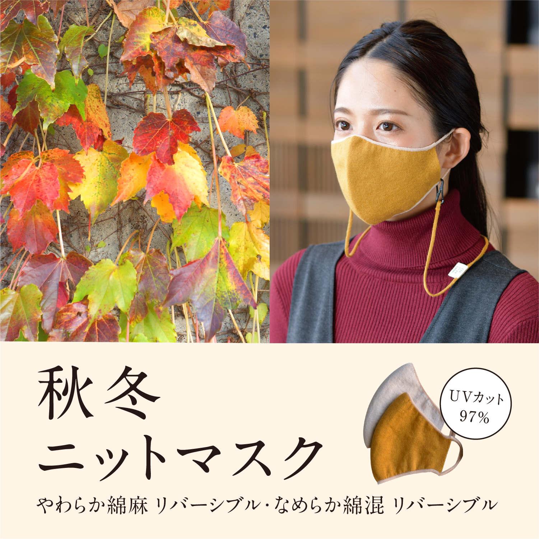 秋冬ニットマスク